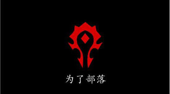 部落logo和口号