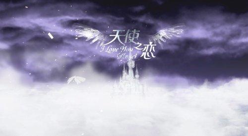 天使之恋浪漫婚礼素材