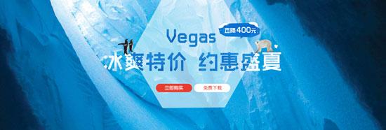 Vegas冰點特價約惠盛夏活動