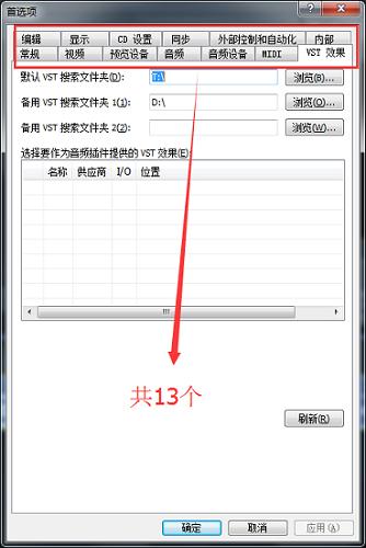 Shift+鼠标左键点击首选项的界面