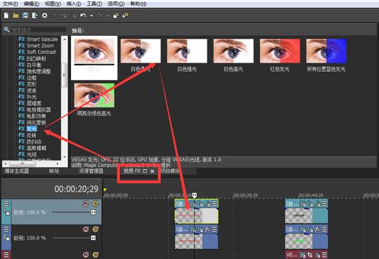添加发光视频特效