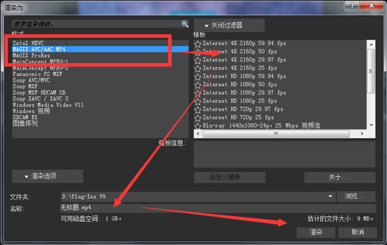 Vegas渲染中的MAGIX AVC/AAC MP4列表