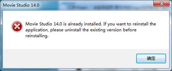安裝軟件提示已安裝