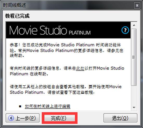 Movie Studio操作完成提示