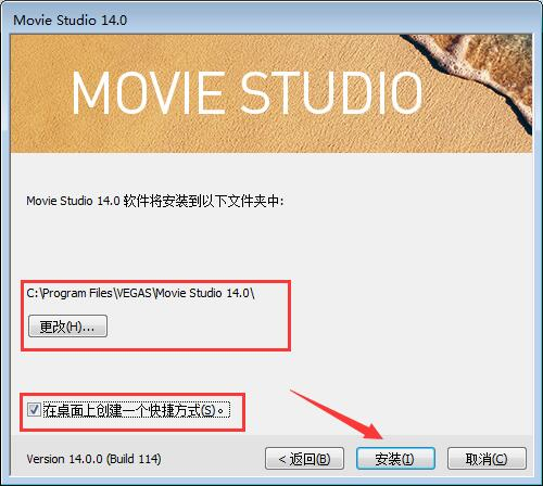 Movie Studio安裝步驟3