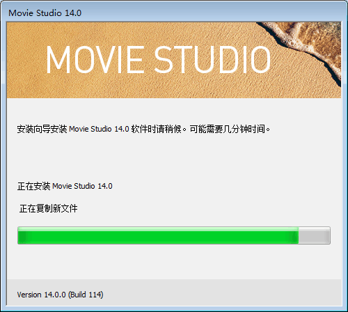 Movie Studio安裝步驟5