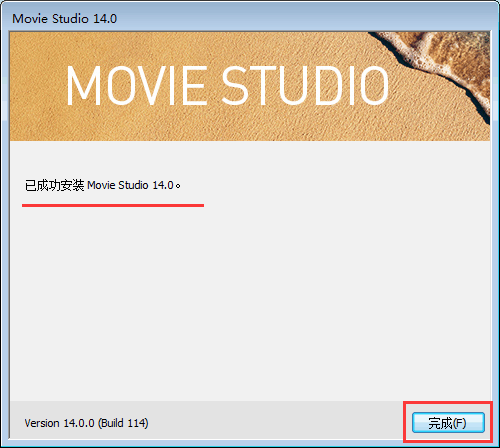 Movie Studio安裝步驟6