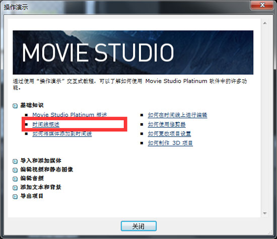 Movie Studio操作示例