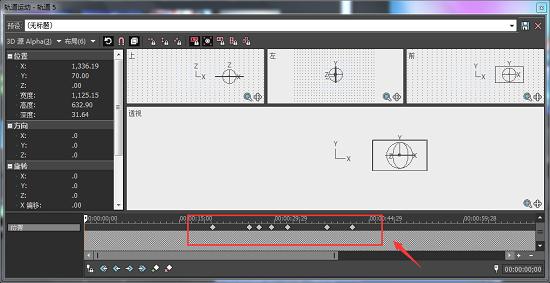 添加3D轨道运动关键帧