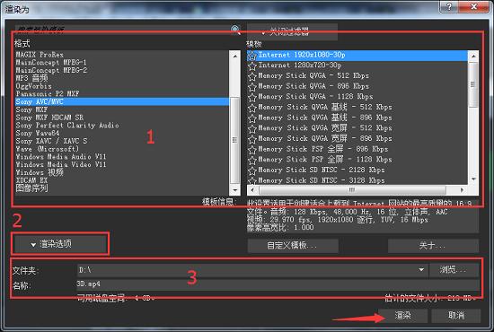 渲染格式選取設置界面