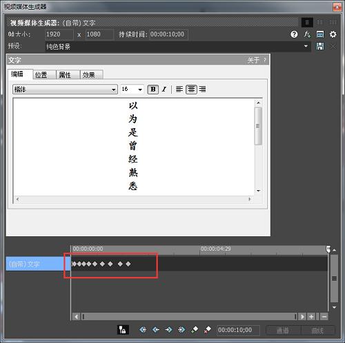 字幕添加关键帧实现打字效果