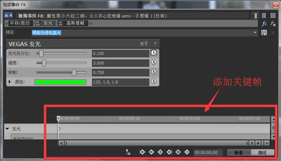 Movie Studio如何在视频特效窗口中添加关键帧