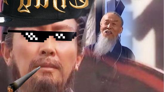 MC诸葛与司徒老铁