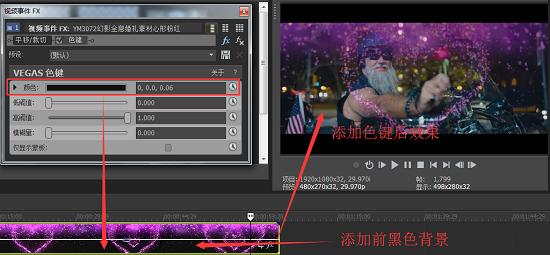 设置色键后的效果预览图