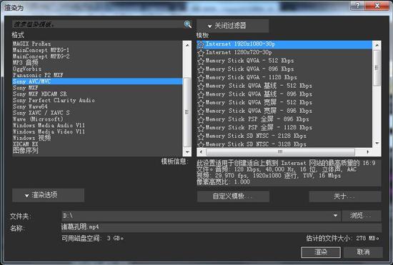 渲染視頻格式選擇