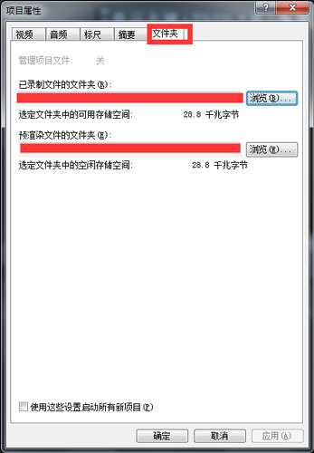 Movie Studio文件夹设置界面