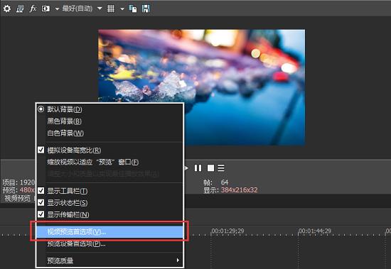 右键选择VEGAS视频预览首选项