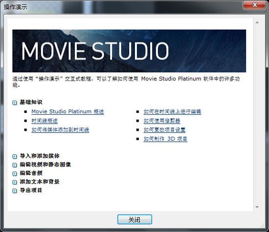 Movie Studio操作演示界面