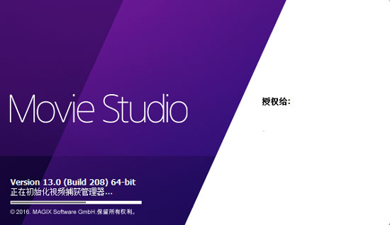 Movie Studio 13启动界面