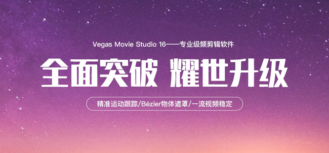 Movie Studio 16 全新版本 耀世升级
