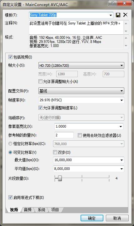 自定义设置-Sony AVC/MVC