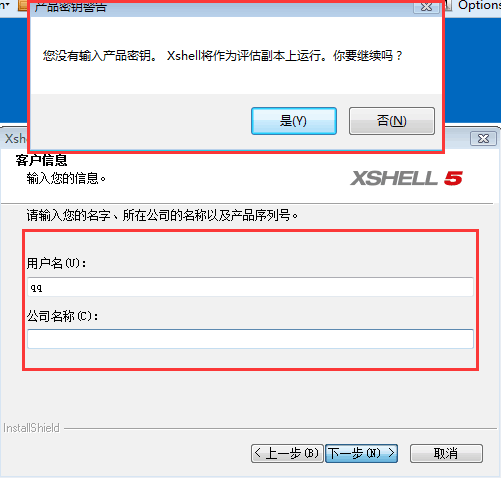 试用版无法输入产品密钥
