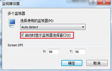 啟動時顯示監視器選擇窗口