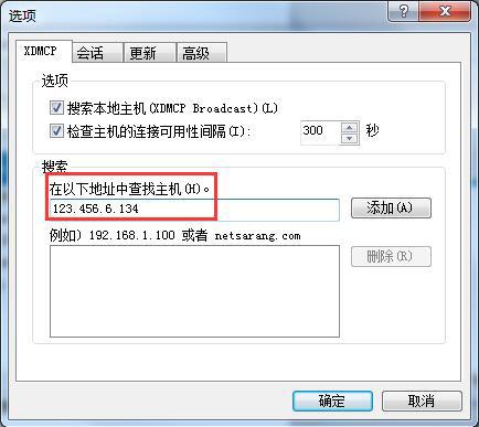 IP地址输入