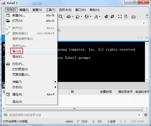xshell文件導入
