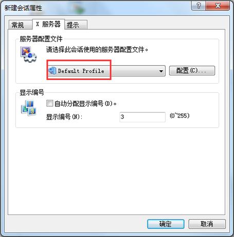 選擇服務器配置文件