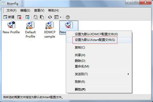 設置默認Xstart配置文件
