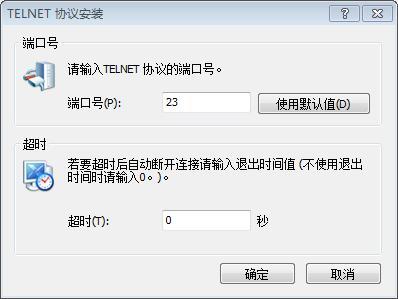 telnet協議安裝