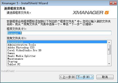 選擇程序文件夾