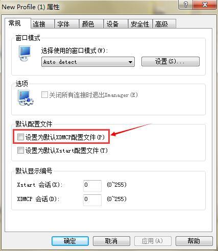 配置文件属性框