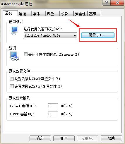 文件屬性框