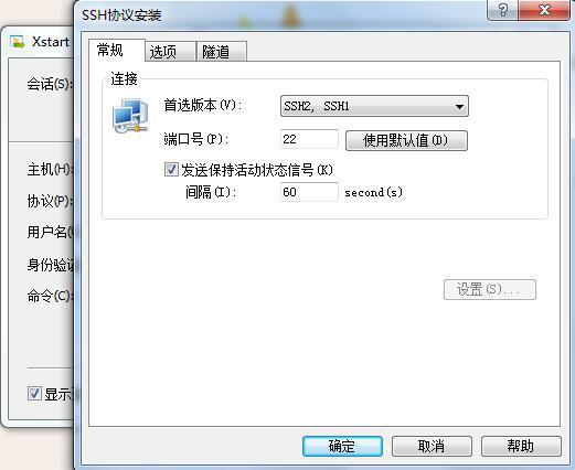 SSH协议【常规】