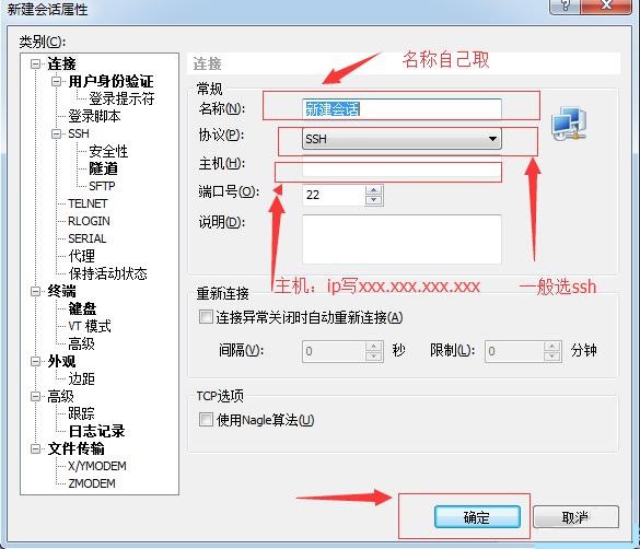 输入主机IP