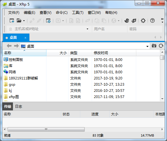 Xftp软件
