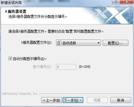 X服务器设置