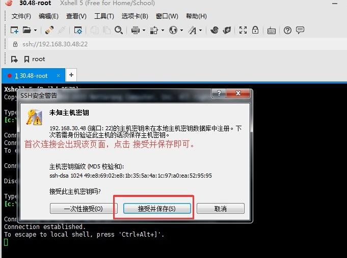 SSH安全警告
