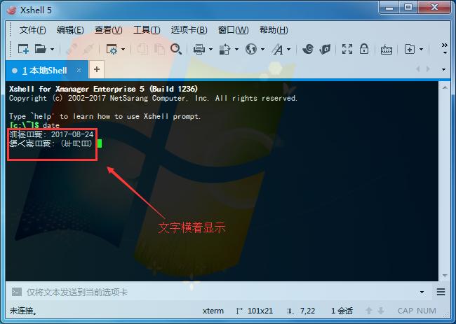 中文横着显示