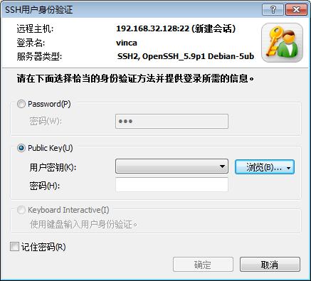 SSH用户身份验证