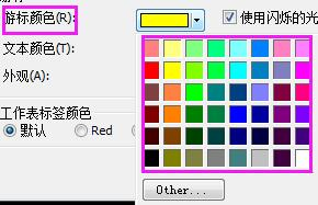 修改游标颜色