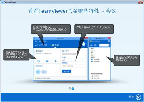 在TeamViewer中如何安排会议?