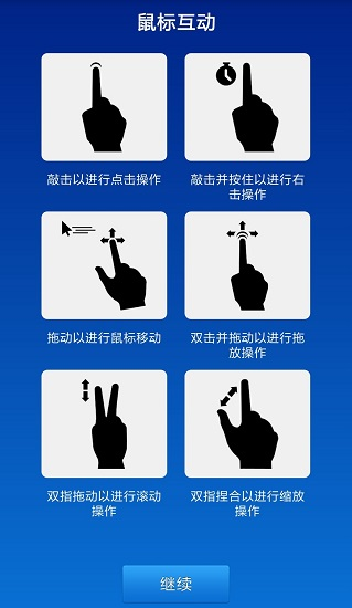 面向Windows Phone 8的远程控制app