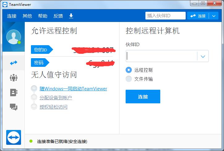 TeamViewer怎么远程控制
