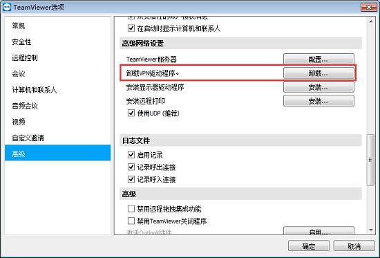 安装/卸载TeamViewer VPN驱动位置