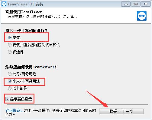 安装TeamViewer时勾选显示高级设置