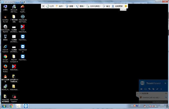 TeamViewer远程连接后的界面