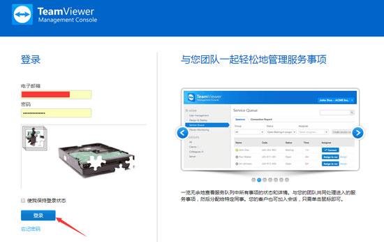 登录TeamViewer官网